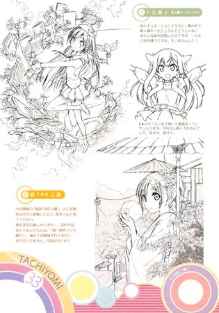A_Kantoku_Comic17_04
